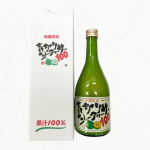 沖縄県産青切りシークヮーサー 原液500ml ノビレチン[長S]