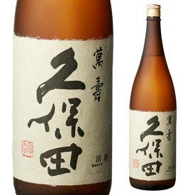 日本酒 久保田 萬寿 純米大吟醸 1800ml 新潟県 朝日酒造 清酒 一升 瓶 長S