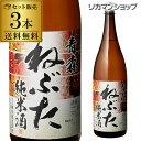 送料無料 青森 ねぶた 純米酒 1800ml×3本 1.8L 青森県 桃川 日本酒 [長S]