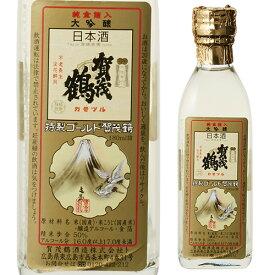 特製 ゴールド賀茂鶴 大吟醸180ml 角瓶