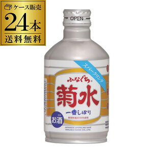 ケース販売 ふなぐち菊水 一番しぼり スパークリング 270ml×24本 19度 新潟県 菊水酒造 日本酒 清酒 SPARKRING 長S