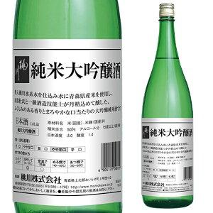 桃川 純米大吟醸酒 青森県 桃川 日本酒 清酒 1800ml 一升瓶 長S