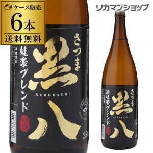 さつま黒八 頴娃紫ブレンド 1.8L×6本 送料無料 長S 1800ml 鹿児島県 岩川醸造