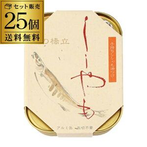 竹中缶詰 子持ししゃも油漬 25個セット 送料無料 京都 天橋立 かんづめ 缶詰め 長S