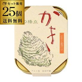 竹中缶詰 かき燻製油漬 25個セット 送料無料 京都 天橋立 薫製 牡蠣 かんづめ 缶詰め 長S