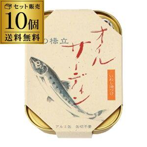 竹中缶詰 オイルサーデン 10個セット 送料無料 京都 天橋立 かんづめ 缶詰め いわし イワシ 油漬け 長S