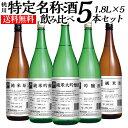 P10倍!【送料無料】日本酒の最高峰!純米大吟醸入り 桃川 1.8L×5本セット青森県 桃川 日本酒 清酒 1800ml 一升 瓶 …