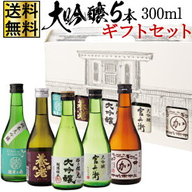 P最大19倍!3/30(月)限定!(予約)日本酒 飲み比べ ギフトセット 大吟醸 300ml 5本 ギフト箱入り 送料無料 バイヤー厳選 父の日 母の日 お中元 誕生日純米大吟醸入り 辛口 日本酒 清酒 お酒 ギフト 人気 セット プレゼント 2020 ミニボトル2020/3/30以降発送予定