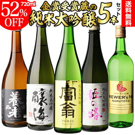 "P最大19倍!3/30(月)限定!日本酒 純米大吟醸 送料無料 飲み比べセット 辛口 720ml×5本セット 全て全国新酒鑑評会""金賞""受賞蔵!お酒 清酒 父の日 母の日 誕生日 ギフト 詰め合わせ セット プレゼント 贈答 内祝い 定年退職 贈り物 お中元 長S"