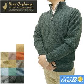 【取寄せ】Pure Cashmere カシミヤ100% ハイジップセーター S-LLサイズ 16カラー 69711【送料無料(北海道は1650円、沖縄は3300円(税込)加算)】