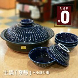 銀峯 菊花 (瑠璃釉) 土鍋セット (9号土鍋・小鉢5個) 万古焼