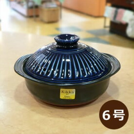 銀峯 菊花(瑠璃釉)土鍋 6号【万古焼】