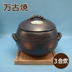 万古焼黒丸ご飯鍋(小)3合炊