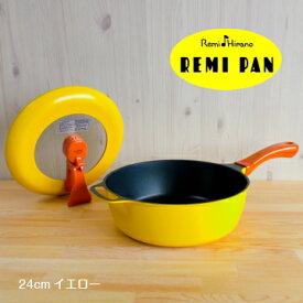 《あす楽》大人気♪平野レミのレミパン☆レミ ヒラノ☆レミパン 24cm イエローRHF-200