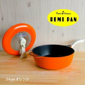 《あす楽》大人気♪平野レミのレミパン☆レミ/ヒラノ☆レミパン 24cm オレンジRHF-201