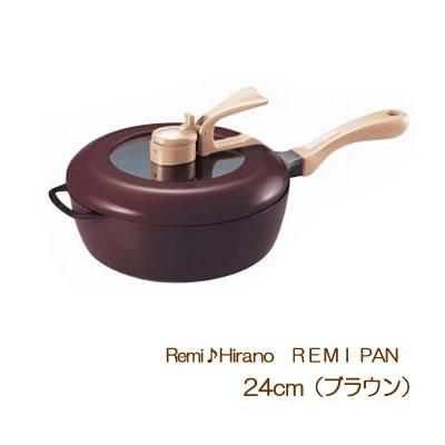 《あす楽》大人気♪平野レミのレミパン☆レミ ヒラノ☆レミパン 24cm ブラウンRHF-202