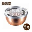 《新光堂》温故知新和の厨房銅具 純銅おろし器 5寸