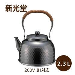 《新光堂》茶器シリーズIH-3518こだわりの銅具黒銅仕上げ電磁対応湯沸し2.3L