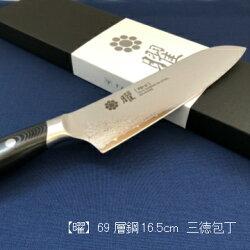 ≪ヤクセル≫曜69層鋼三徳包丁16.5cm