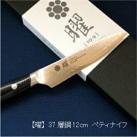 ≪ヤクセル≫ 曜 37層鋼 ペティナイフ 12cm