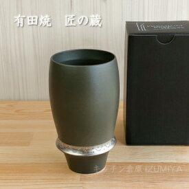 匠の蔵・プレミアムビアグラス【いぶし銀】