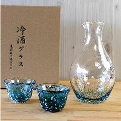 東洋佐々木ガラス冷酒セット【ハンドメイド】