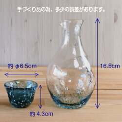 《あす楽》【東洋佐々木ガラス】冷酒セット(冷酒カラフェ1個・杯2個)G604-M70