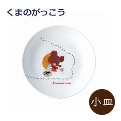 【くまのがっこう】ハッピー7点セット【無鉛絵具使用】【超軽量磁器】