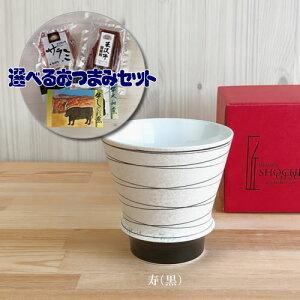 【選べるおつまみセット】有田焼 匠の蔵 焼酎グラス【寿(黒)】ギフト お祝 酒器 ロックグラス