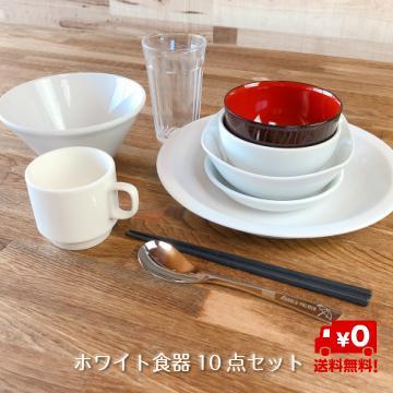 一人暮らし用ホワイト食器10点セット