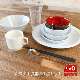 《あす楽》ホワイト食器10点セット