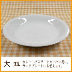 新生活スタート!ホワイト食器10点セット