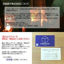 富士山グラスセットロックグラス&タンブラーグラス&コースターギフトBOX入