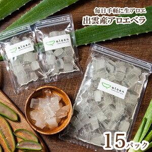 【食用アロエ】出雲産アロエベラ「まいにちアロエ」80g×15パック(冷蔵カットアロエ)約3週間分 |用途:アロエジュース、アロエヨーグルトなど
