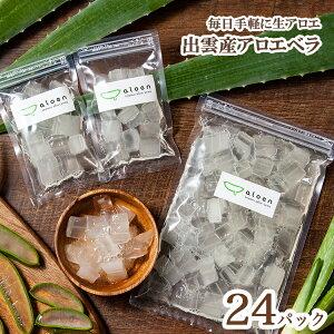 【食用アロエ】出雲産アロエベラ「まいにちアロエ」80g×24パック(冷蔵カットアロエ)約31ヶ月分 |用途:アロエジュース、アロエヨーグルトなど