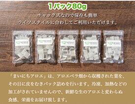 【お徳用】【食用アロエ】出雲産アロエベラ「まいにちアロエ」500g×5パック(冷蔵カットアロエ)