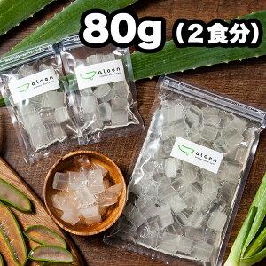 【食用アロエ】出雲産アロエベラ「まいにちアロエ」80g(冷蔵カットアロエ) |用途:アロエジュース、アロエヨーグルトなど