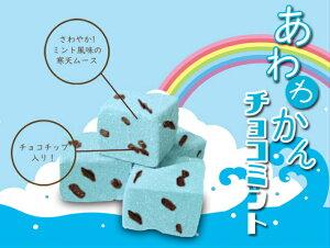 あわわかん・チョコミント チョコミント しっとり やわらか 淡雪 寒天 和菓子 カラフル かわいい きれい プチギフト プレゼント お土産 いづも 寒天工房 出雲大社 島