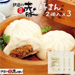【冷凍便】伊達の純粋赤豚 豚まん(2個入)×3セット【※冷蔵・常温品との同梱不可】