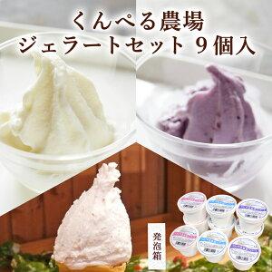 【東日本地域送料無料】宮城の牛乳とフルーツを使用!くんぺる農場ジェラートセット 9個入【ミルク×3個 ブルーベリー×3個 いちご×3個】(御祝 内祝い お返し プレゼント 贈答 ギフト お取