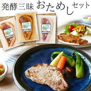 【東日本地域送料無料】 発酵三昧おためしセット 1枚(85g)×3種 ( はじめての方に お試し お取り寄せ 冷凍惣菜 惣菜 和食 焼くだけ 時短 簡単 おかず お弁当 ちょっとしたプレゼント ごはんの