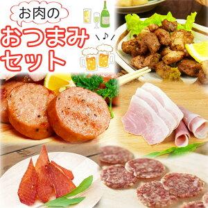 【地域限定送料無料】お肉のおつまみいろいろセット【ギフト/父の日/お祝い/内祝い】【※配送地域により送料が異なります】