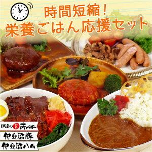 【東日本地域送料無料】新型コロナウイルスに負けない 時間短縮!栄養ごはん応援セット(精米3合 煮込みハンバーグデミグラスソース 煮込みハンバーグトマトソース 直火焼き あらびきウイ