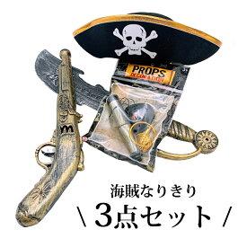 【当店オススメ】伊豆シャボテン本舗海賊グッズ 帽子 銃 剣 なりきり 4点セット