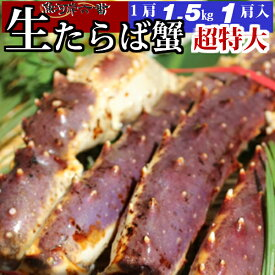 【送料無料】超特大 生たらば蟹 1.5kg×1肩 シュリンク たっぷり 3〜5人前 <生タラバ蟹/生タラバガニ/生たらばがに/お歳暮/お中元/かに/カニ/蟹/鍋/贈答用/バーベキュー/お祝い/パーティー/サラダ>