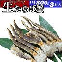 【送料無料】特大 生たらば蟹 800g シュリンク 3肩(計2400g1) たっぷり 6〜8人前 <生タラバ蟹/生タラバガニ/生たらば…
