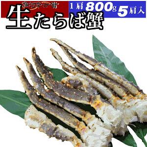 【送料無料】特大 生たらば蟹 800g シュリンク 5肩 (計4.0kg) たっぷり 10〜15人前 <生タラバ蟹/生タラバガニ/生たらばがに/お歳暮/お中元/かに/カニ/蟹/鍋/贈答用>