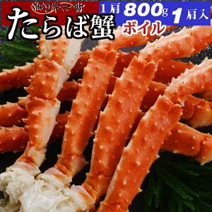 特大 ボイルたらば蟹 800g シュリンク 1肩 たっぷり 2〜3人前 <タラバ蟹/タラバガニ/たらばがに/お歳暮/お中元/かに/カニ/蟹/鍋/贈答用/バーベキュー/お祝い/パーティー/サラダ>