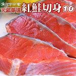 天然寒塩紅鮭切り身