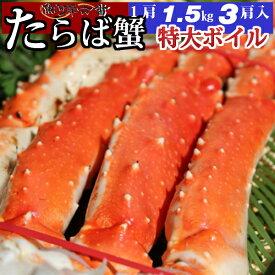 【送料無料】超特大 ボイルたらば蟹 4.5kg(1.5kg×3肩)シュリンク たっぷり 10〜15人前 <タラバ蟹/タラバガニ/たらばがに/お歳暮/お中元/かに/カニ/蟹/鍋/贈答用/バーベキュー/お祝い/パーティー/サラダ>